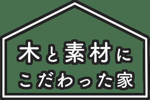 """""""木と素材に こだわった家"""""""